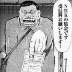 NHKの集金人「受信料払わないと法的措置をとるぞ!!」