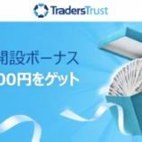 『TradersTrust(トレーダーズトラスト)が、「口座開設ボーナス10,000円」を実施!ノーリスクで取引を開始できます!』の画像