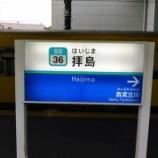 『朝ラッシュ時・西武拝島線の乗車と乗降観察』の画像
