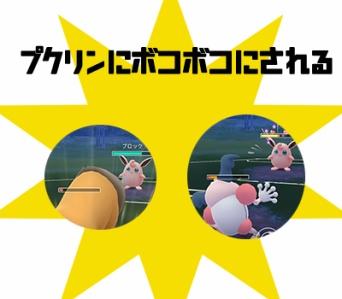 ポケモンGO カントーカップ カビゴン ラプラス 強い