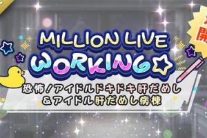 【ミリシタ】イベント『MILLION LIVE WORKING☆ ~恐怖!アイドルドキドキ肝だめし&アイドル肝だめし病棟~』開催!