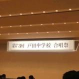 『第73回戸田中学校合唱祭が戸田市文化会館大ホールで開催されています。午前10時から、8組と一年生、二年生各、そして、午後からは三年生各と職員の方々による合唱が始まります。』の画像