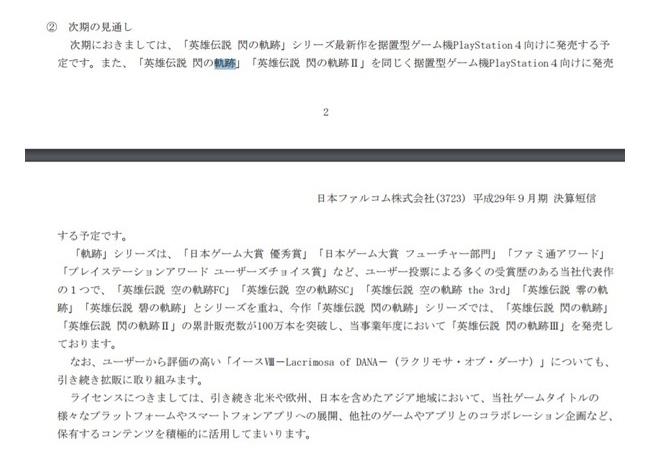 最新作『閃の軌跡4』PS4で発売決定!過去作もPS4で移植決定!!