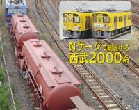 『月刊とれいん No.443 2011年11月号』の画像
