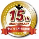 『ボードゲーム購入記録7:すごろくや開店15周年記念セール(2021年4月25日~4月28日)』の画像