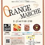 『Orange Marche』の画像