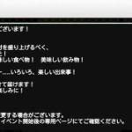 【デレステ】イベント「Flip Flop」開催予告