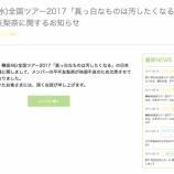 『【欅坂46】まさかの・・・平手友梨奈 全ツ@愛知公演の欠席を発表・・・』の画像