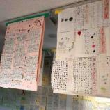 『戸田市立上戸田地域交流センターあいパルで「壁新聞展(あいパルkabe新聞展〜戸田第一小学校3年生が社会と総合学習の時間をとおして学んだこと〜)」が開催されています。』の画像