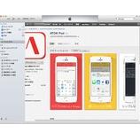 『ATOK for iOS 1500円をインストールした。ATOK Pad を間違えて購入したのでキャンセルした。』の画像
