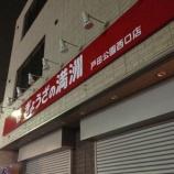 『戸田公園西口にあの「ぎょうざの満州」が出店準備!』の画像