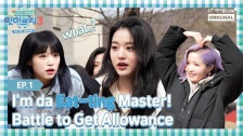 「IZ*ONE Eat-ting Trip3」EP01. Battle to Get the Allowance! 動画公開