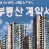 『【画像】韓国のマンション、糞すぎる!しかも住宅価格は年々高騰して一般庶民が買うのはほぼ不可能』の画像