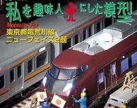 『月刊とれいん No.414 2009年6月号』の画像