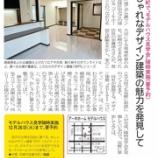 『スピティ武庫元町1丁目・モデルハウス見学会開催!!』の画像