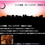 『戸田市上戸田5丁目にあるインド料理屋「グレートアジア」さんのホームページができました』の画像