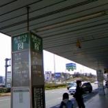 『福岡空港』の画像