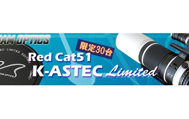 『Red Cat51 K-ASTEC Limited 導入!』の画像