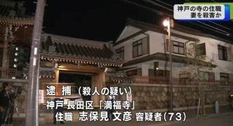73歳住職、妻の首を絞め逮捕 「夫婦の仲が悪かった」と供述