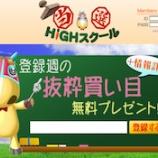 『【リアル口コミ評判】当選HiGHスクール(当選ハイスクール)』の画像