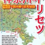 『神奈川のトリセツ』の画像