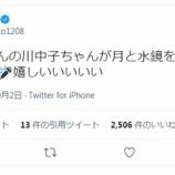『[≠ME] AKB48横山由依さん「ノイミーさんの川中子ちゃんが月と水鏡を歌ってくれたんですね🎤嬉しいいいいい…」』の画像