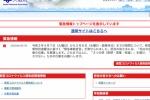 コロナウイルス、緊急事態宣言が大阪府にも。交野市への影響は?