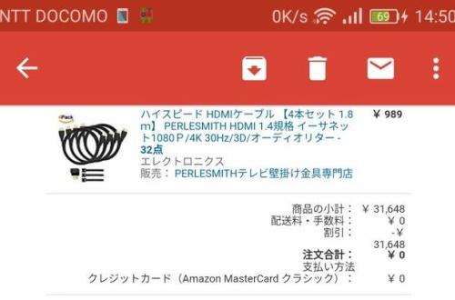 【朗報】Amazonからワイの家に向けてHDMIケーブル128本が発送されるのサムネイル画像