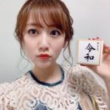 『【元AKB48】高橋みなみ、令和初日に結婚を発表!!!!』の画像
