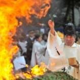 『伏見稲荷大社 火焚祭 2019年11月8日 【情報】』の画像