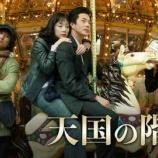 『私が韓国ドラマで忘れられないシーンはこれ!(前編)』の画像
