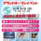 『11月10日(日)開催☆伊香保リンクオープニングイベント』の画像