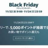 『【11/22(金)9時開始】🛎️ Amazon63時間のブラックフライデーセール開催!』の画像