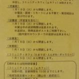 『感染症拡大防止のための対応(1/15)』の画像