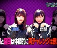 【欅坂46】バンジージャンプ未成功メンバー、どんなチャレンジで挽回してもらいたい?