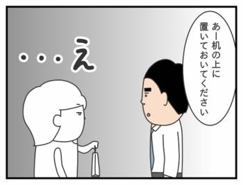 646.杉田へのお餞別/モヤッとした話