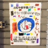 『【浜松の風景】中部学園はじめてのバザー。たのしい!が11月12日(日)9時より開催 - 中部学園大体育館にて』の画像