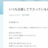 『超速報!!!日向坂46井口眞緒、卒業を発表!!!『言葉でどんなに謝っても足りない・・・』卒業後は一般企業へ・・・』の画像