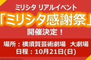 【ミリシタ】「ミリシタ感謝祭」出演者追加&生配信決定のお知らせが公開!