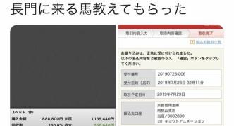 【朗報】霜降り粗品、競馬で勝った115万円を京アニに募金