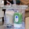福岡でお持ち帰り・テイクアウトできる飲食店を応援するハッシュタグとプロジェクトまとめ。マップやリストも掲載。