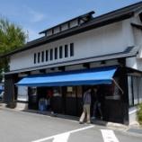 『大石田町 産直情報 その2』の画像