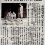『激動』若宮優子プロデュース№10 終戦70年記念公演