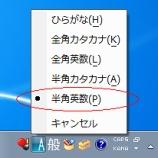 『Windows でも 音声入力!』の画像