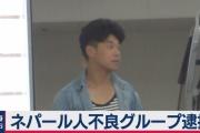 【東京】ネパール人不良グループ「東京ブラザーズ」のメンバー4人逮捕 新宿の路上で知人男性に暴行を加えた容疑