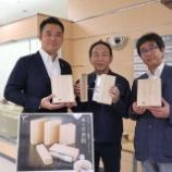 『桐のブックケース「本の正倉院」発売開始!』の画像