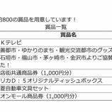 『平泉成の家康行列がいよいよ4月7日(選挙の投開票日と一緒)におこなわれます!』の画像