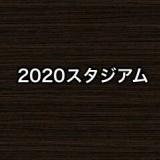 NHK「2020スタジアム」に指原莉乃が出演する模様