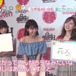 """『【乃木坂46】『めざましテレビ』『ZIP!』に出演!""""GirlsAward2018 S/S""""の模様がオンエア!!!』の画像"""