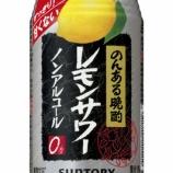 『【新商品】「のんある晩酌 レモンサワー ノンアルコール」』の画像